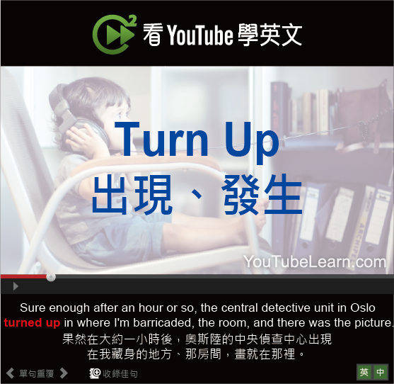「出現、發生」- Turn Up