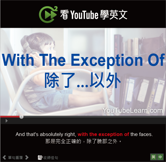 「除了...以外」- With The Exception Of