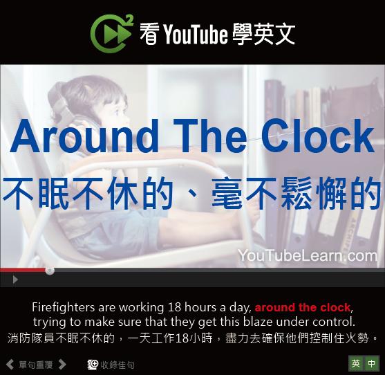 「不眠不休的、毫不鬆懈的」- Around The Clock