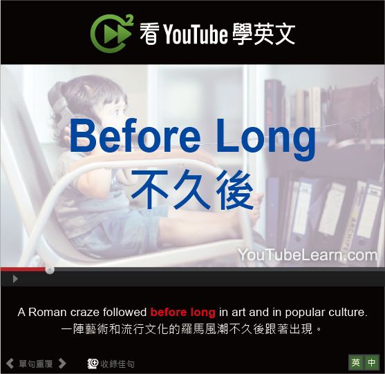 「不久後」- Before Long