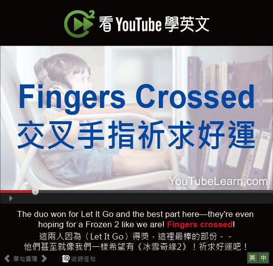 交叉手指祈求好運