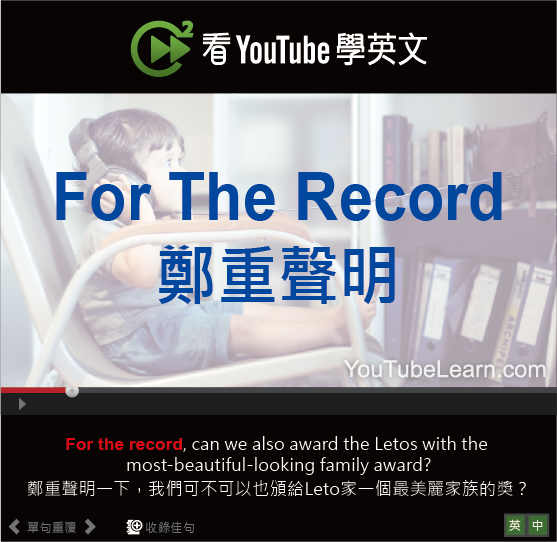「鄭重聲明」- For The Record