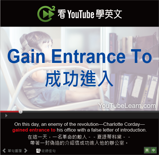 「成功進入」- Gain Entrance To