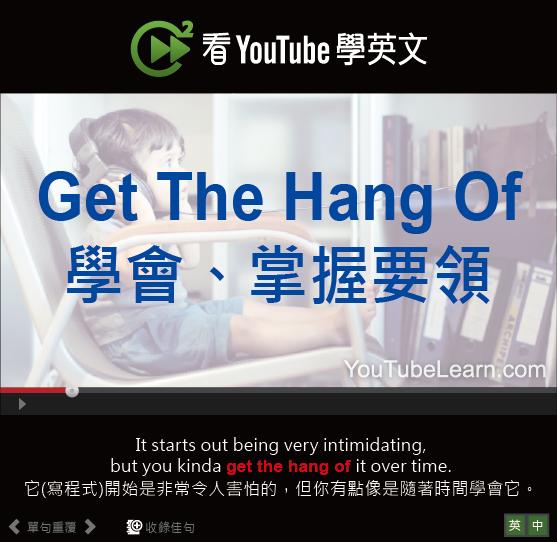「學會、掌握要領」- Get The Hang Of