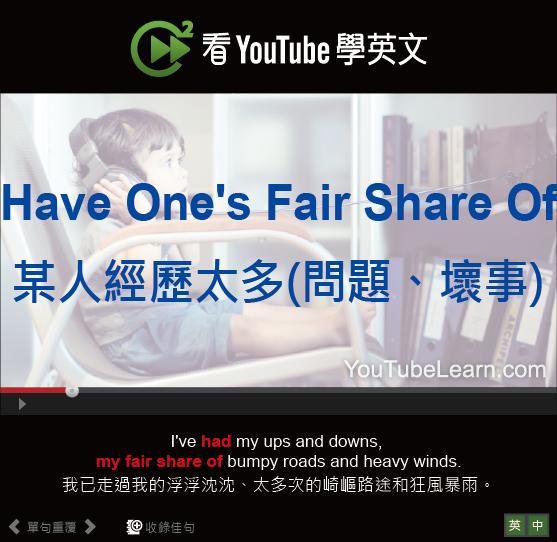 「某人經歷太多(問題、壞事)」- Have One's Fair Share Of