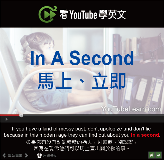 「馬上、立即」- In A Second