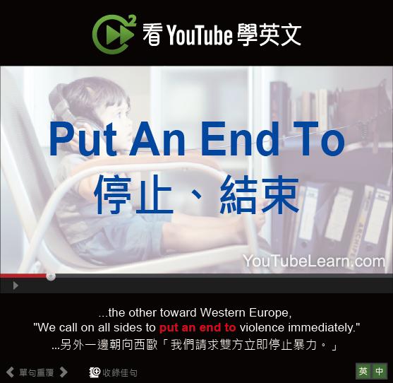 「停止、結束」- Put An End To