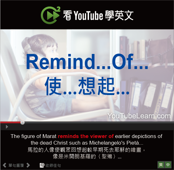 「使...想起...」- Remind...Of...