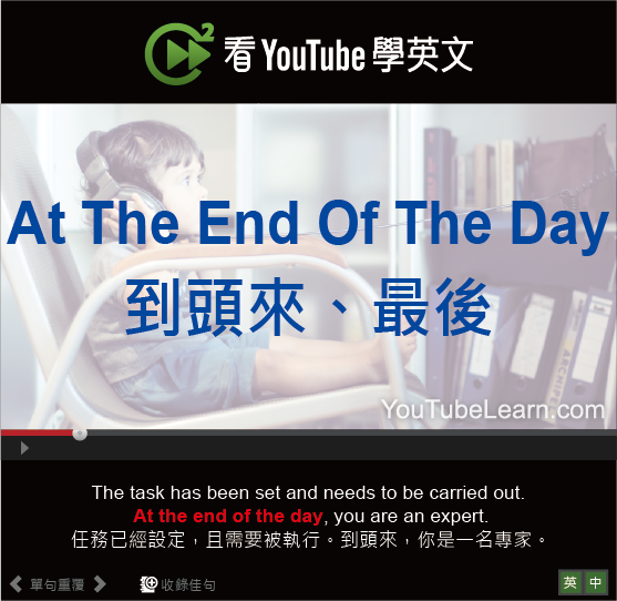 「到頭來、最後」- At The End Of The Day