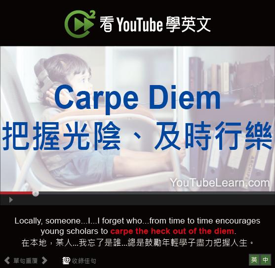 「把握光陰、及時行樂」- Carpe Diem