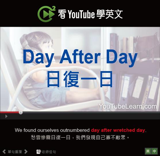 「日復一日」- Day After Day