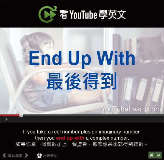 「最後得到」- End Up With