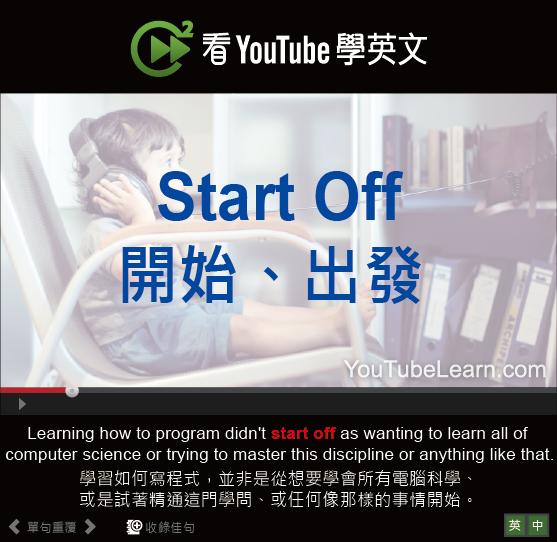 「開始、出發」- Start Off