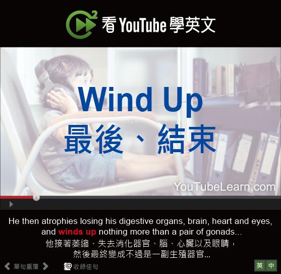 「最後、結束」- Wind Up