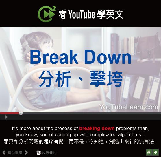 「分析、擊垮」- Break Down