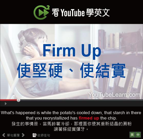 「使堅硬、使結實」- Firm Up