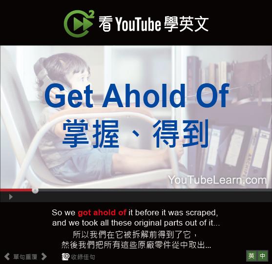 「掌握、得到」- Get Ahold Of