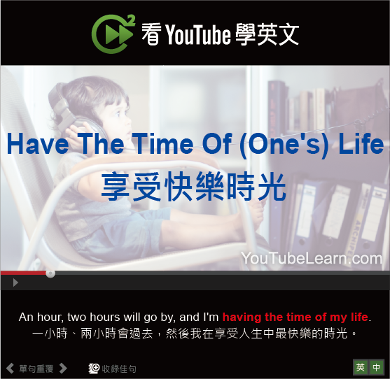 「享受快樂時光」- Have The Time Of (One's) Life