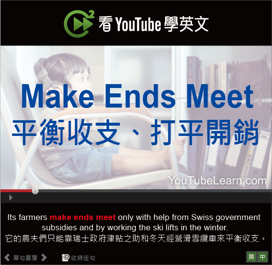 「平衡收支、打平開銷」- Make Ends Meet
