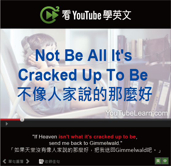 「不像人家說的那麼好」- Not Be All It's Cracked Up To Be