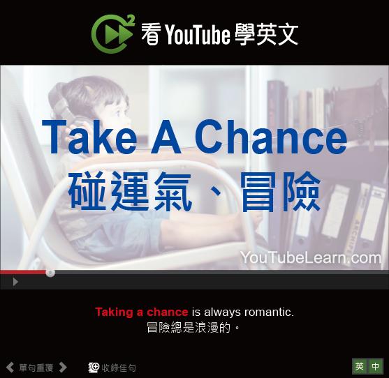 「碰運氣、冒險」- Take A Chance