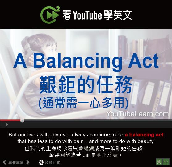 「艱鉅的任務(通常需一心多用)」- A Balancing Act