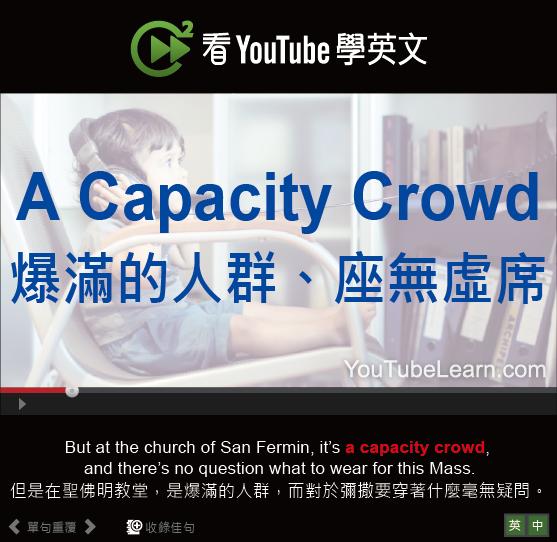 「爆滿的人群、座無虛席」- A Capacity Crowd