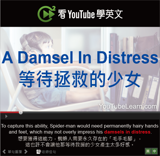 「等待拯救的少女」- A Damsel In Distress