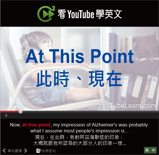 「此時、現在」- At This Point