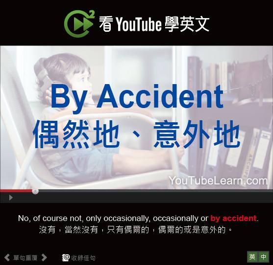 「偶然地、意外地」- By Accident