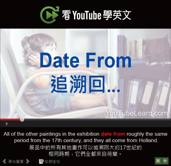 「追溯回...」- Date From