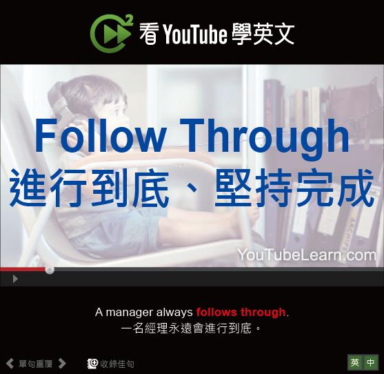 「進行到底、堅持完成」- Follow Through