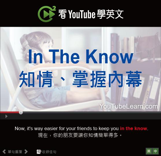 「知情、掌握內幕」- In The Know