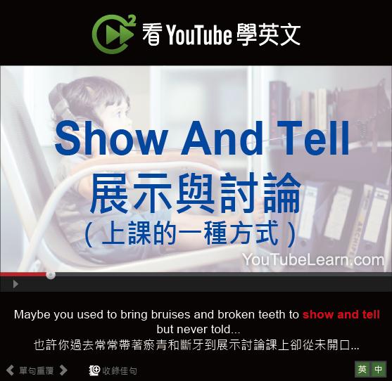 「展示與討論(上課的一種方式)」- Show And Tell