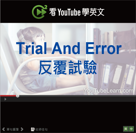 「反覆試驗」- Trial And Error