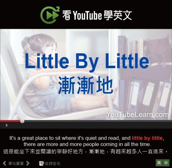 「漸漸地」- Little By Little