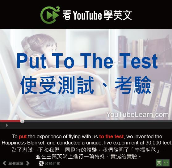 「使受測試、考驗」- Put To The Test