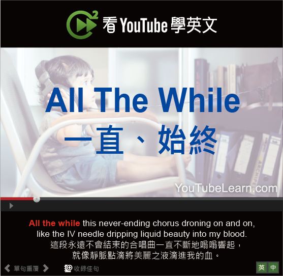 「一直、始終」- All The While