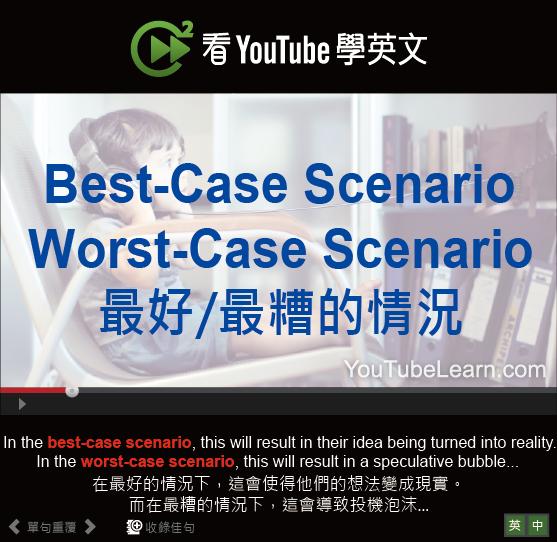 「最好/最糟的情況」- Best-Case Scenario, Worst-Case Scenario