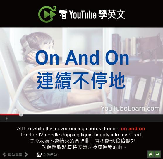 「連續不停地」- On And On