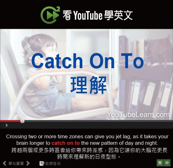 「理解」- Catch On To