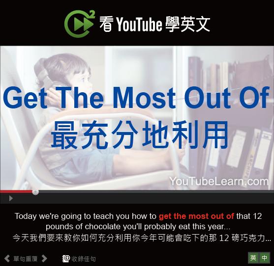 「最充分地利用」- Get The Most Out Of