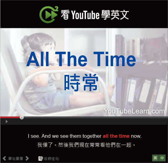 「時常」- All The Time