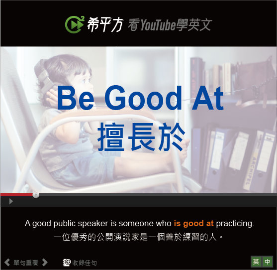 「擅長於」- Be Good At
