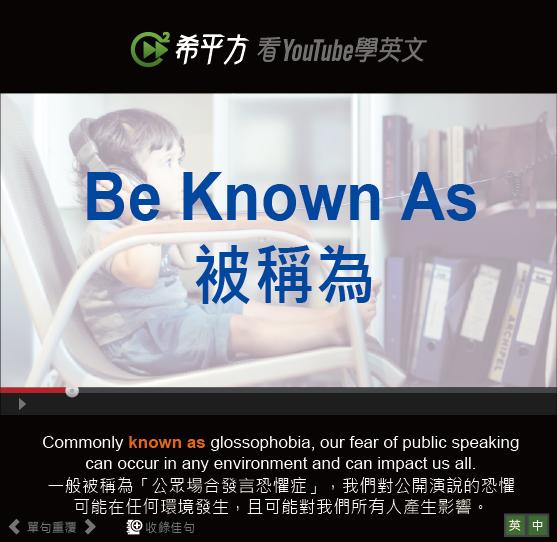 「被稱為」- Be Known As