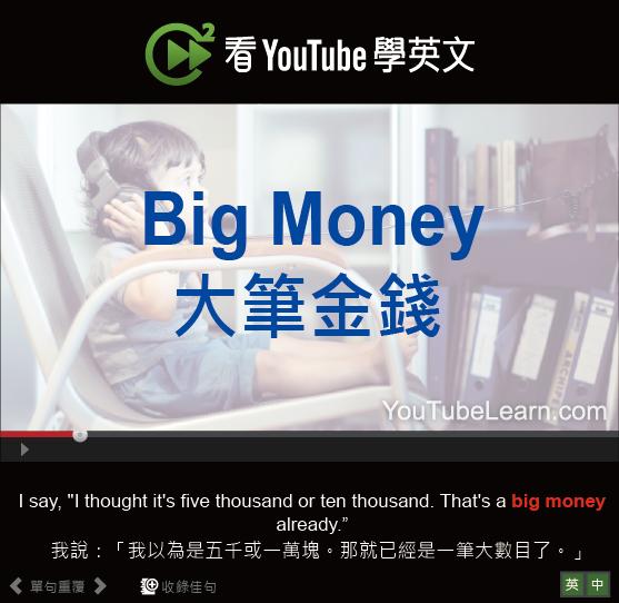 「大筆金錢」- Big Money