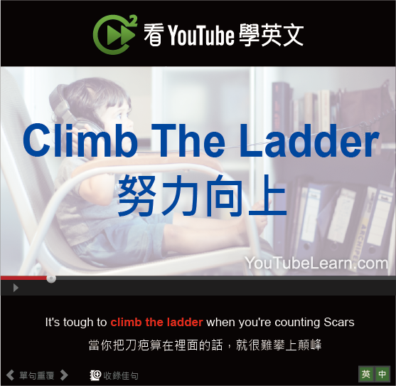 「努力向上」- Climb The Ladder