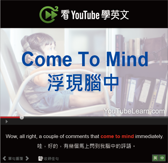 「浮現腦中」- Come To Mind