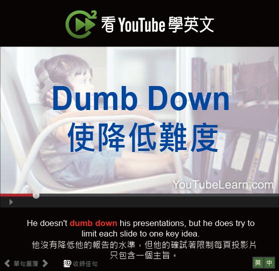 「使降低難度」- Dumb Down