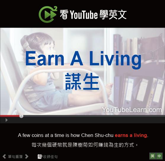 「謀生」- Earn A Living